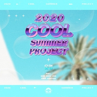 2020 Cool Summer Project (part2).jpg