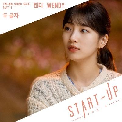 Start Up (part11).jpg