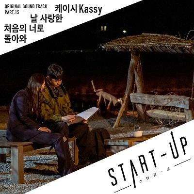 Start Up (part15).jpg
