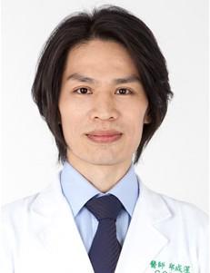 邱成湦醫師