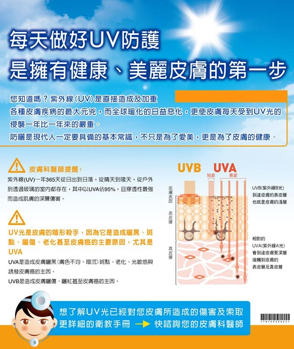 做好UV防曬