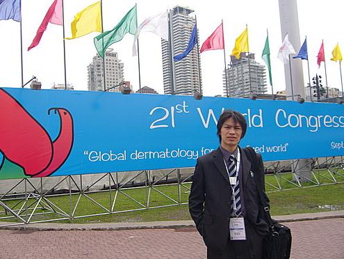 2007世界皮膚科醫學會邱成湦醫師於阿根廷