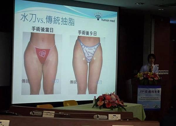 邱醫師皮膚科醫學會演講