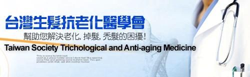 台灣生髮抗老化醫學會