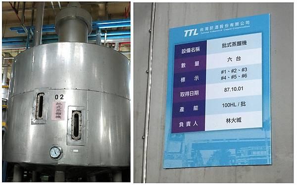 批次蒸餾器-1.jpg