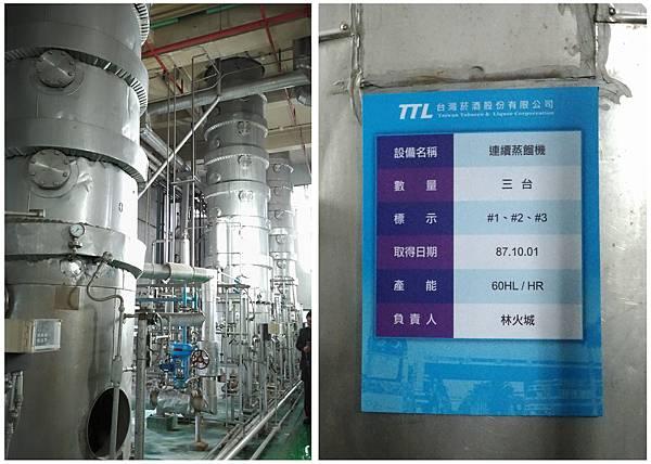 連續式蒸餾器.jpg
