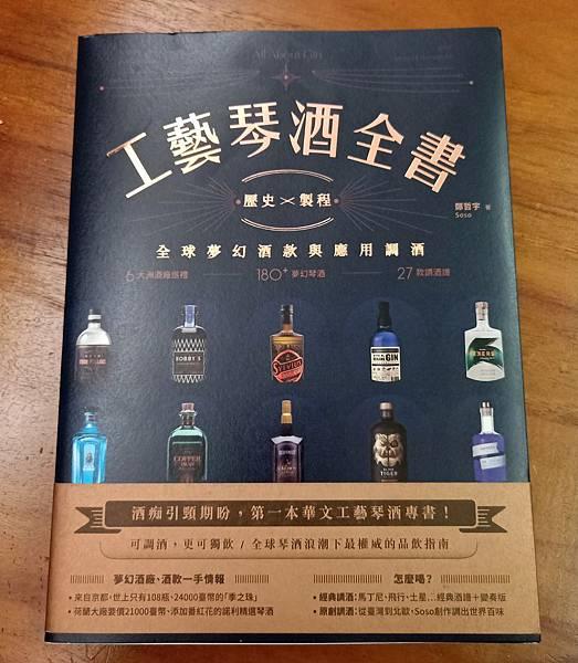 工藝琴酒全書-1.jpg