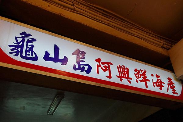 龜山島阿興海鮮 (1).JPG