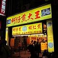 蚵仔煎大王 (2).JPG