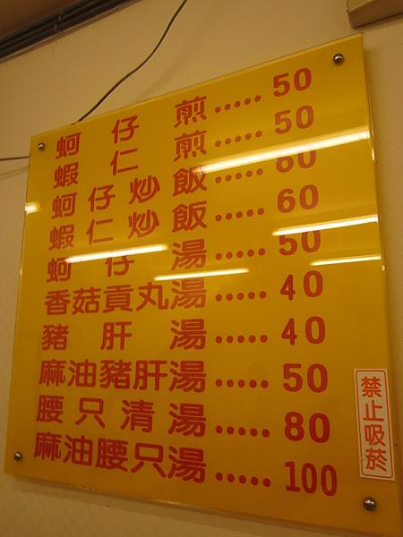 蚵仔煎大王 (4).JPG