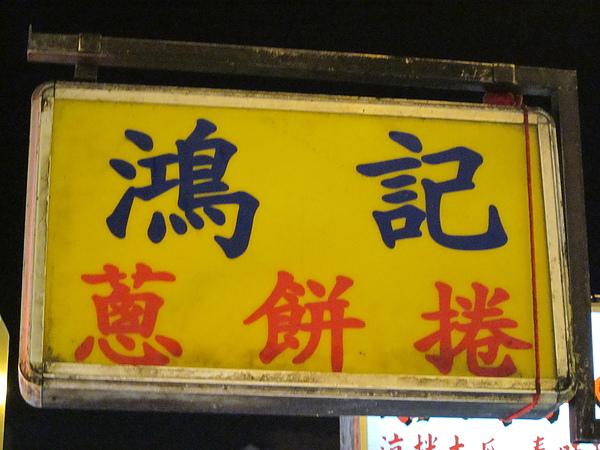 鴻記蔥捲餅 (2).JPG