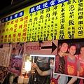 鴻記蔥捲餅 (3).JPG