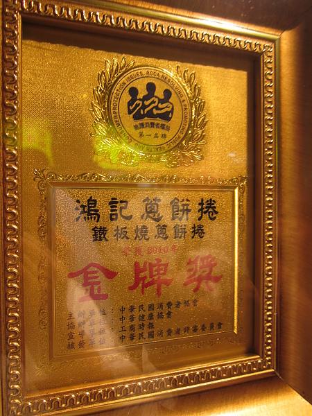 鴻記蔥捲餅 (6).JPG