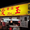 古早味檸檬愛玉 (1).JPG