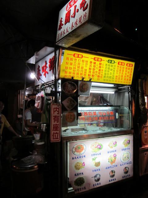泰味鮮泰國小吃