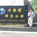 太魯閣國家公園的門口.JPG