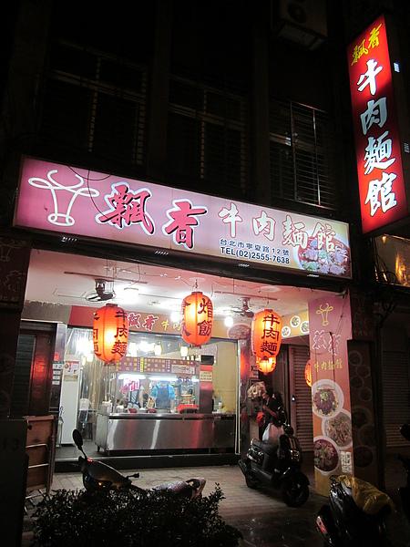 飄香牛肉麵館