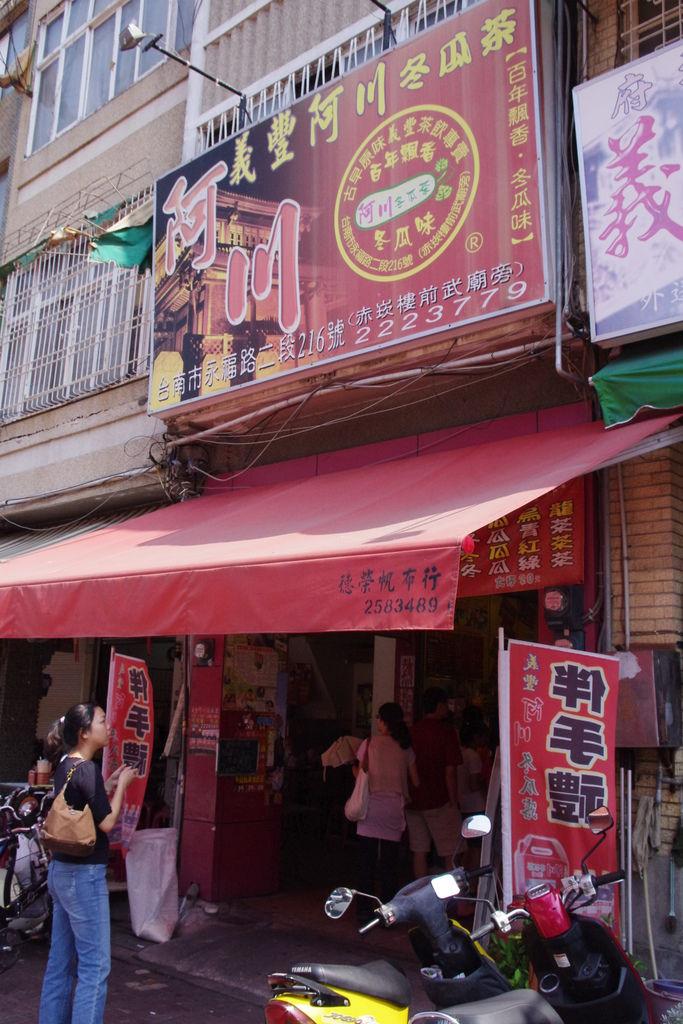 義豐冬瓜茶 (1).JPG