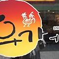 辣炒雞排連鎖店 (3).JPG