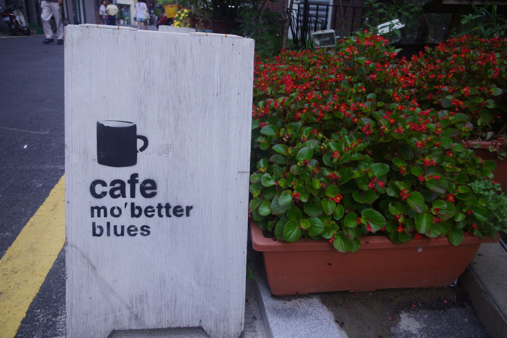cafe mo'better blues (34).JPG