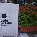 cafe mo'better blues (34).JPG