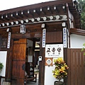 古韻堂 (2)