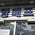 蠶室棒球場 (5)
