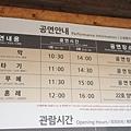 韓國民俗村 (9)