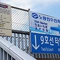 鹭梁津水產市場 (3)