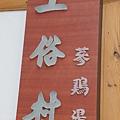 土俗村 (2)