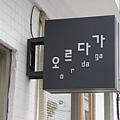 40階梯文化觀光主題街 (19).JPG