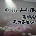 明洞餐廳 (10)