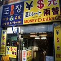 明洞換錢所 (1)