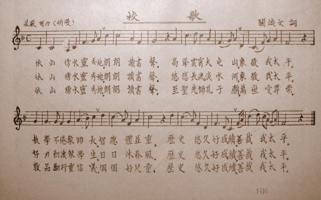 七十年校慶特刊內的手寫版校歌詞譜