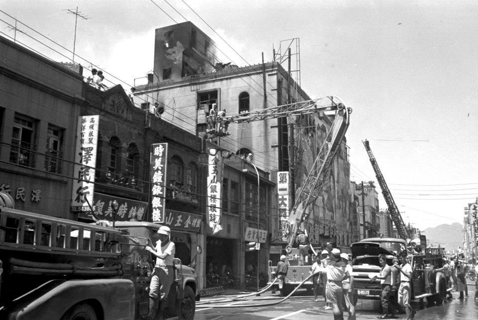 1969年9月5日台北市延平北路第一劇場四樓第一舞廳發生火警