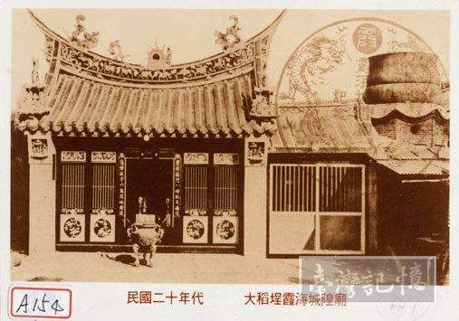 大稻埕霞海城隍廟.jpg