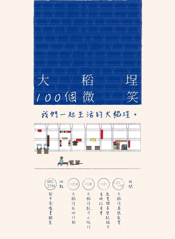 100個微笑 主視覺海報for網站-01