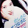1sinohararyouko20.jpg