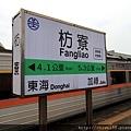 鐵路環島16.JPG