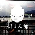 朝日夫婦11.jpg