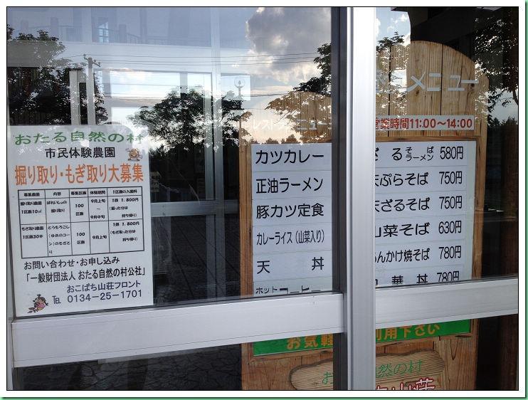 20140724_005 小樽自然之村露營場 521s