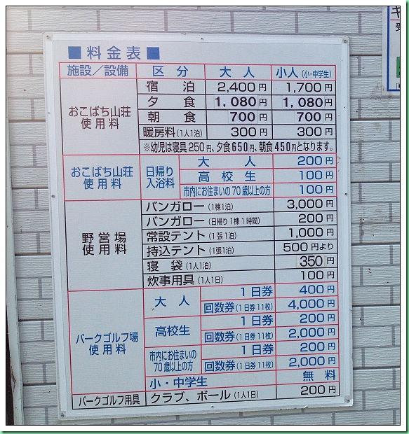 20140724_005 小樽自然之村露營場 524s