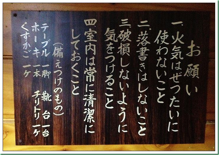 20140724_005 小樽自然之村露營場 575s