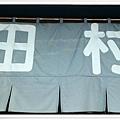 田村壽司01.jpg