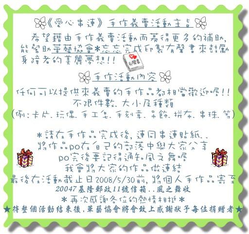 愛心的漫延17.jpg