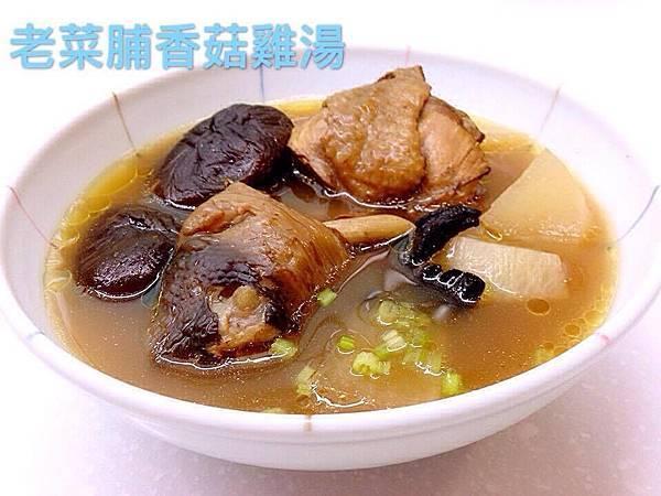 老菜脯香菇雞湯.jpg