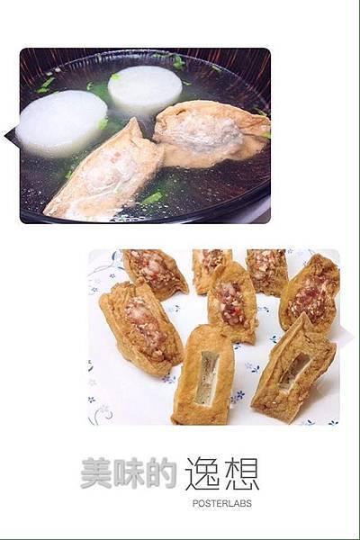 蘿蔔油豆腐湯.jpg
