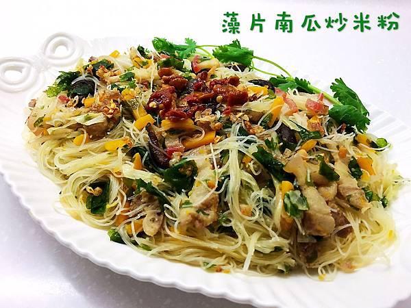 藻片南瓜炒米粉-1