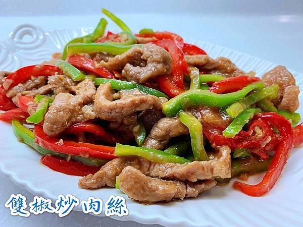 雙椒炒肉絲-1