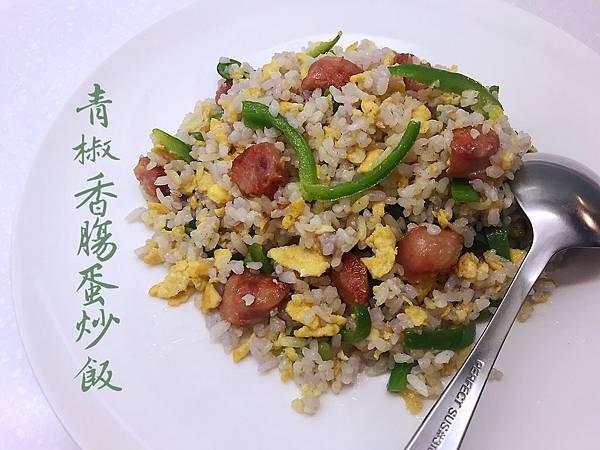 青椒香腸蛋炒飯-1